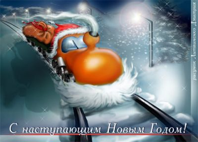 http://happy-year.narod.ru/cards/a05.jpg