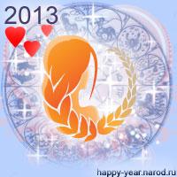 Гороскоп на 2013 год Дева