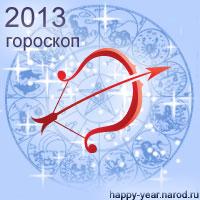 Гороскоп на 2013 год Стрелец