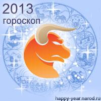 Гороскоп на 2013 год Телец