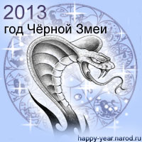 Восточный календарь