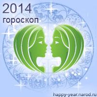 Гороскоп на 2014 год Близнецы