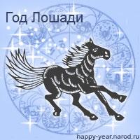 2014 год Лошади