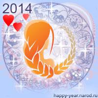 Гороскоп на 2014 год Дева