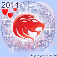 Гороскоп на 2014 год Лев