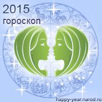 Гороскоп на 2015 год Близнецы