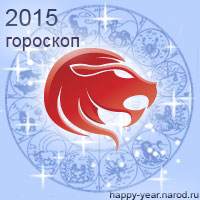 Гороскоп на 2015 год Лев