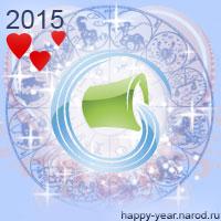 Гороскоп на 2015 год Водолей