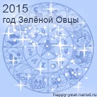 Год Овцы 2015