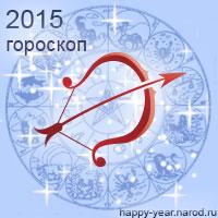 Гороскоп на 2015 год Стрелец