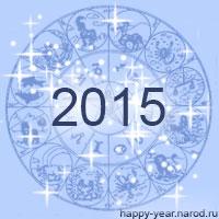гороскоп на 2015 год по знакам зодиака