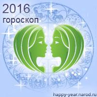 Гороскоп на 2016 год Близнецы