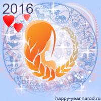 Гороскоп на 2016 год Дева