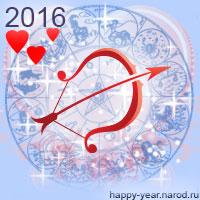 Гороскоп на 2016 год Стрелец