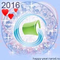 Гороскоп на 2016 год Водолей