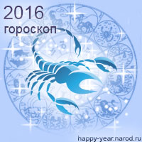 Гороскоп на 2016 год Скорпион