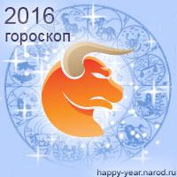 Гороскоп на 2016 год Телец