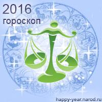 Гороскоп на 2016 год Весы