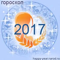 Гороскоп на 2017 год Дева