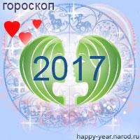Любовный гороскоп на 2017 год Близнецы