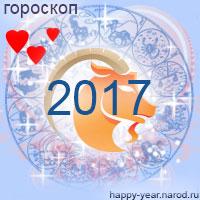 Любовный гороскоп на 2017 год Козерог