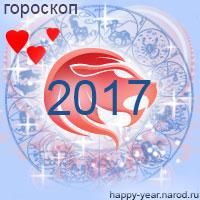 Любовный гороскоп на 2017 год Лев