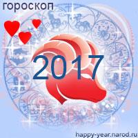 Любовный гороскоп на 2017 год Овен