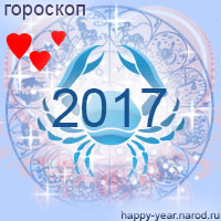 Любовный гороскоп на 2017 год Рак