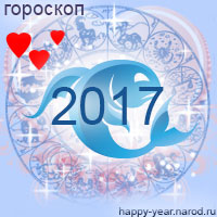 Любовный гороскоп на 2017 год Рыбы