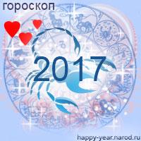 Любовный гороскоп на 2017 год Скорпион