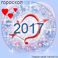 Любовный гороскоп на 2017 год Стрелец