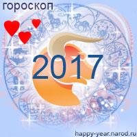 Любовный гороскоп на 2017 год Телец