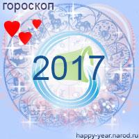 Любовный гороскоп на 2017 год Водолей