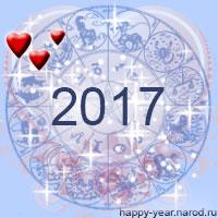 Любовный гороскоп на 2017 год