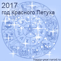 Год Петуха 2017