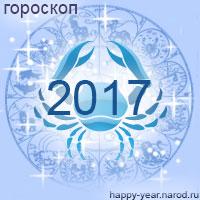 Гороскоп на 2017 год Рак