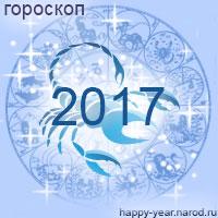 Гороскоп на 2017 год Скорпион