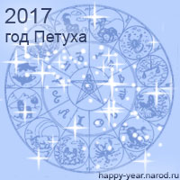 Год Петуха 2017: восточный гороскоп на 2017 год
