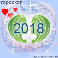 Любовный гороскоп на 2018 год Близнецы