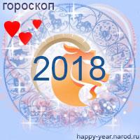Любовный гороскоп на 2018 год Козерог