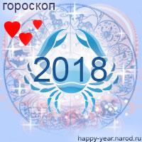 Любовный гороскоп на 2018 год Рак