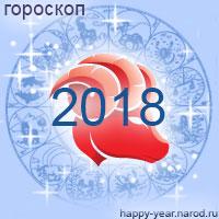 Гороскоп на 2018 год Овен
