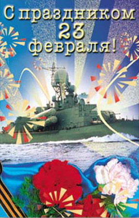 поздравительная открытка к 23 февраля