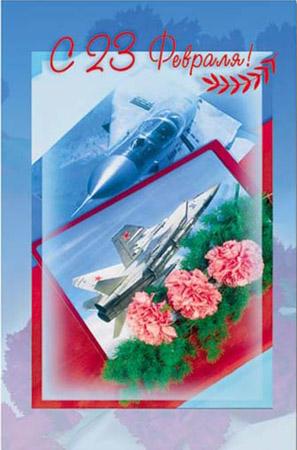 Поздравительные открытки к 23 февраля
