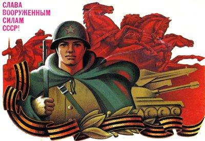 открытка к 23 февраля - дню защитника Отечества