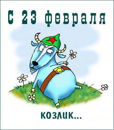 юмористическая открытка к 23 февраля