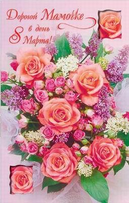 Картинки с открытками маме на 8 марта