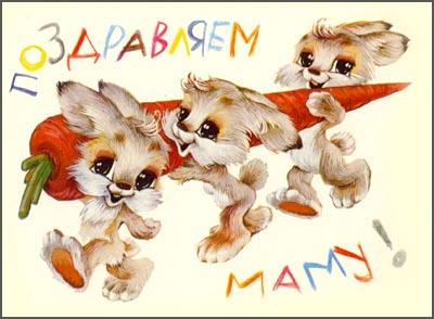 открытка к 8 марта для мамы с любовью
