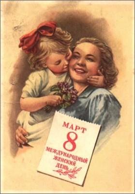 открытка к 8 марта для мамы, с любовью