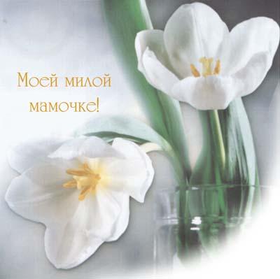 Открытка для мамы с 8 марта
